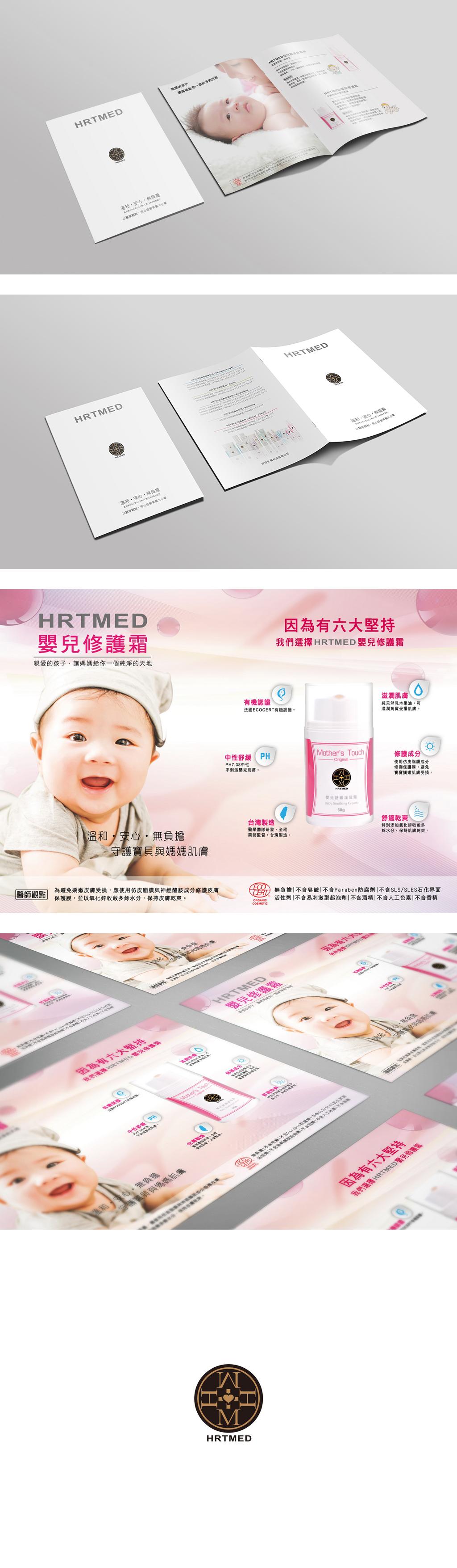 HRTMED嬰兒護霜平面DM