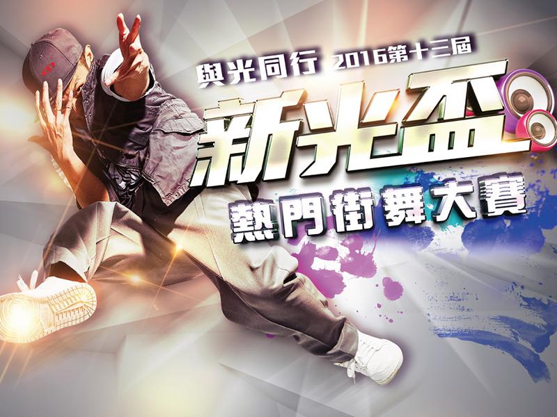 新光金控 第十三屆 新光盃熱門舞蹈大賽-主視覺