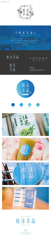 優漾茶品-品牌LOGO及色彩規劃
