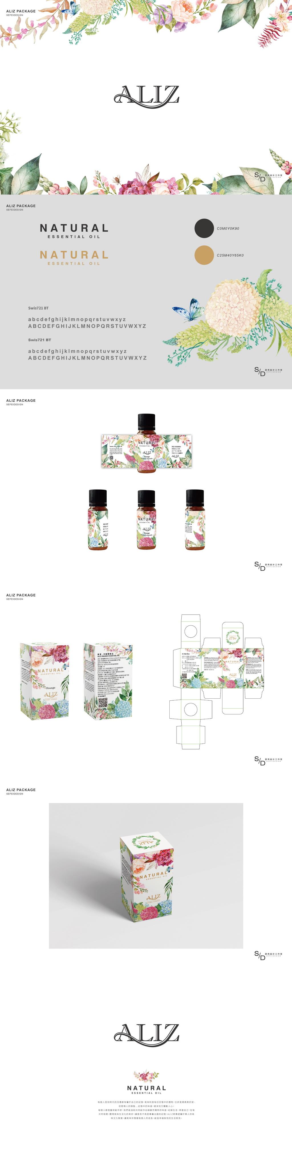 ALIZ-植物精油包裝設計